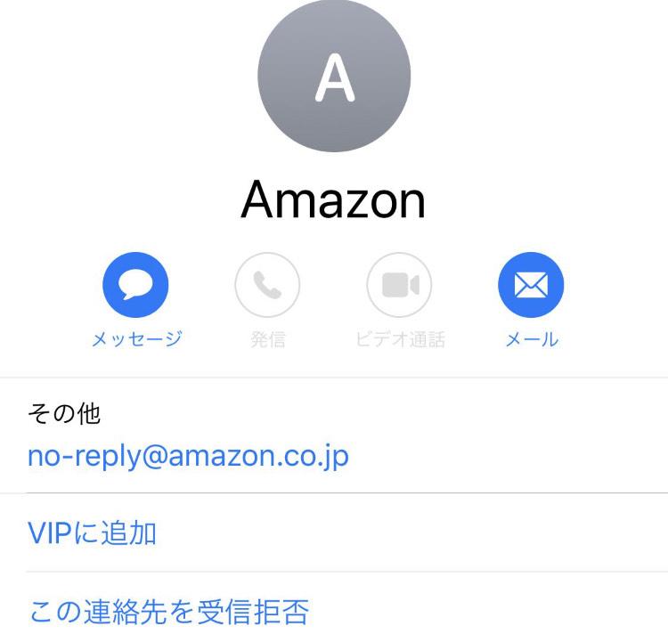 偽Amazonのメール内容とリンク内容