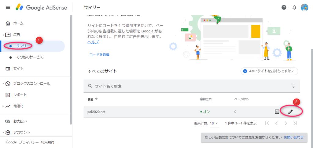 GoogleAdsenseの設定画面から編集するボタンの説明